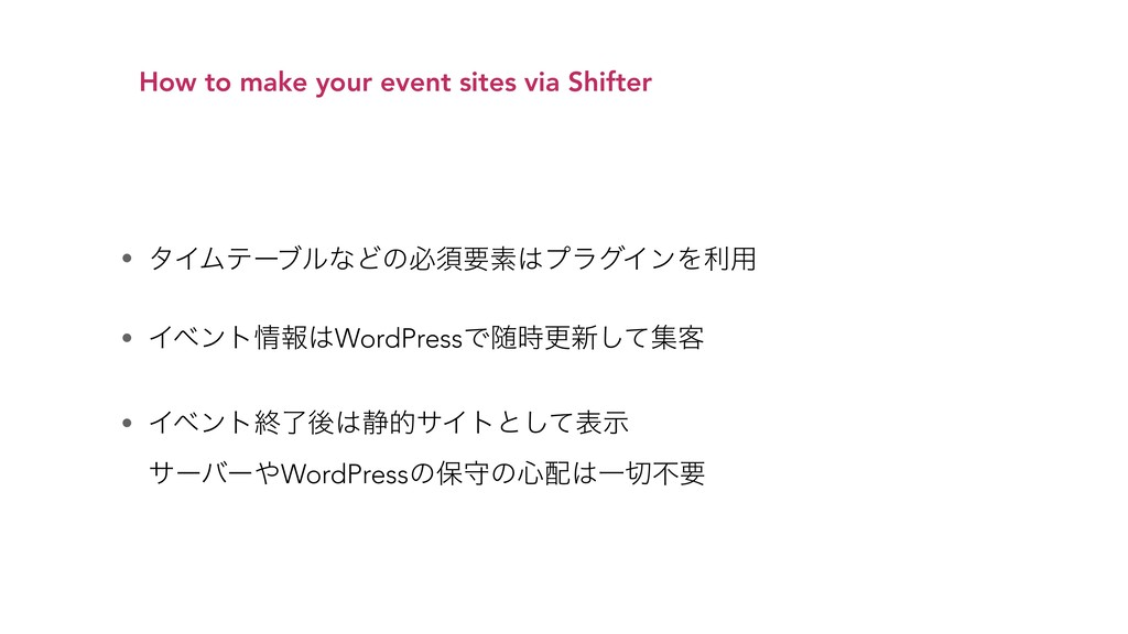 How to make your event sites via Shifter • λΠϜς...