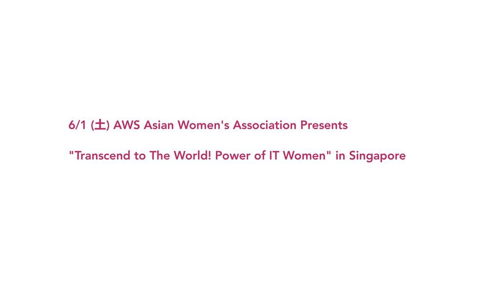 6/1 () AWS Asian Women's Association Presents ...