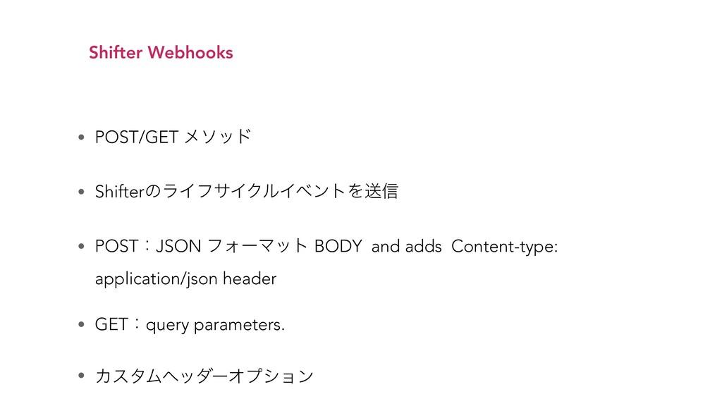 Shifter Webhooks • POST/GET ϝιου • ShifterͷϥΠϑα...