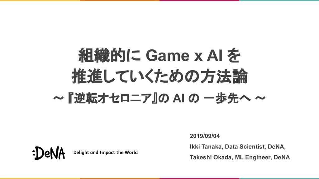 組織的に Game x AI を 推進していくための方法論 〜 『逆転オセロニア』の AI の...