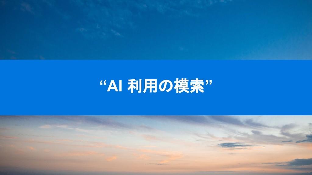 """""""AI 利用の模索"""""""