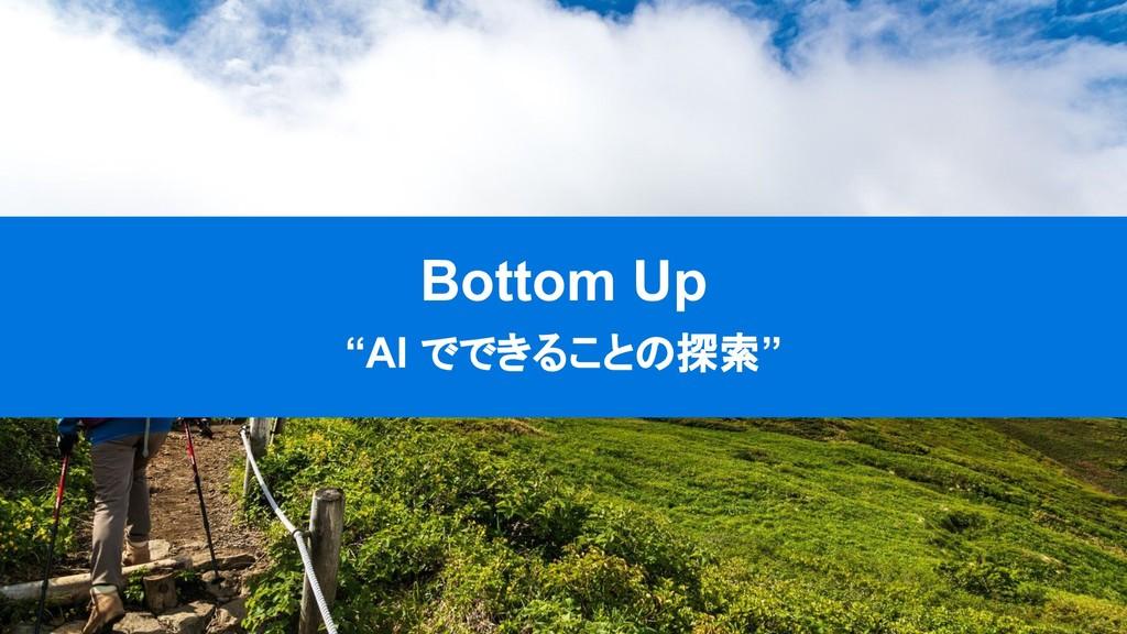 """Bottom Up """"AI でできることの探索"""""""