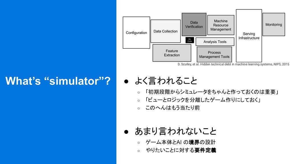 """What's """"simulator""""? ● よく言われること ○ 「初期段階からシミュレータを..."""