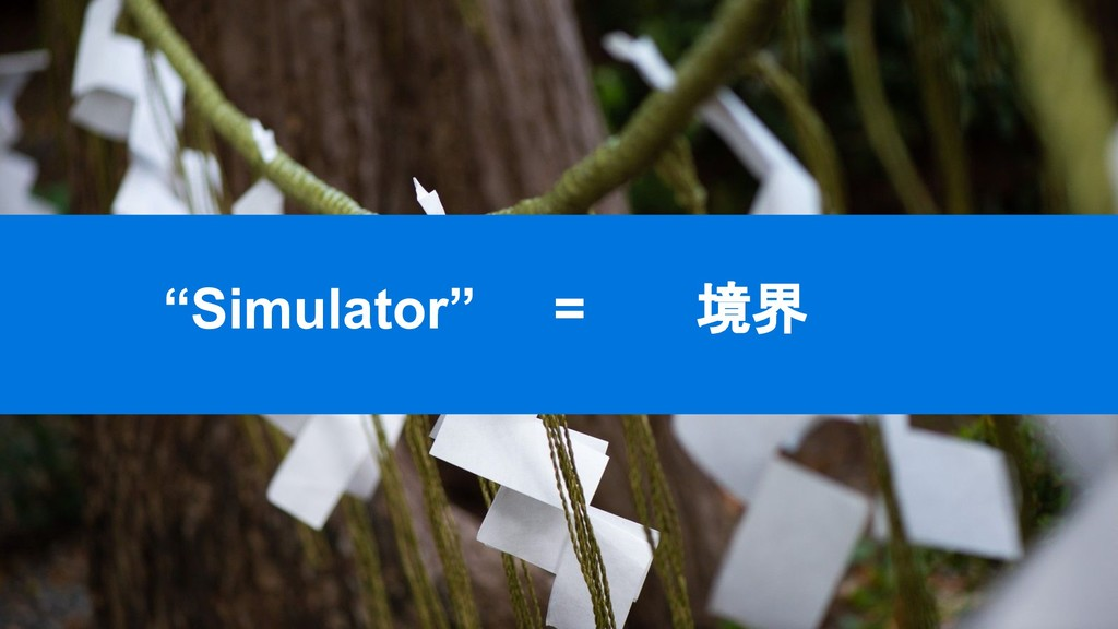 """Simulator"" = 境界"