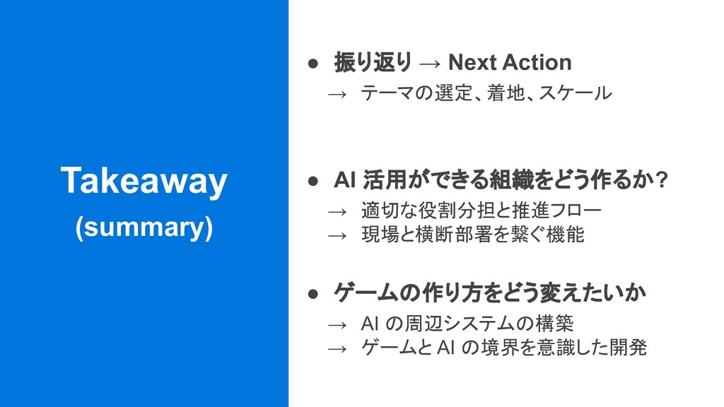 Takeaway (summary) ● 振り返り → Next Action → テーマの選...