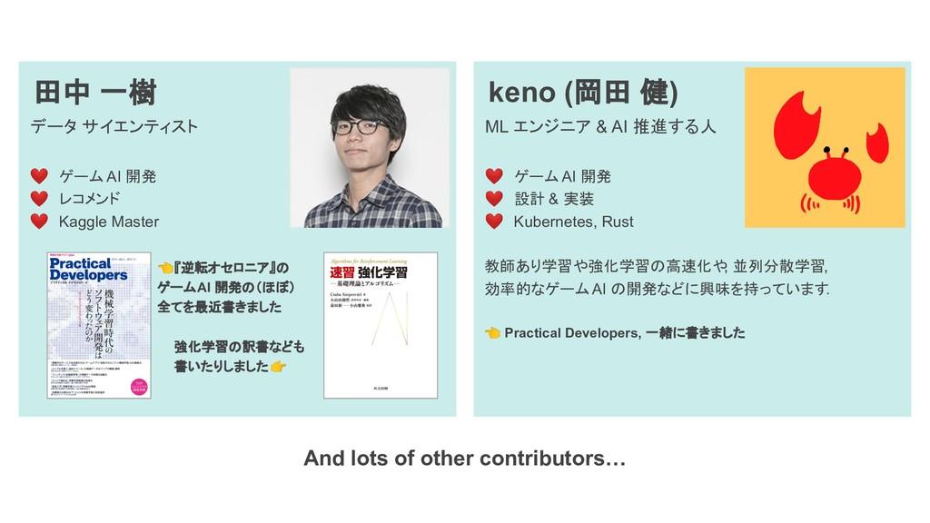 田中 一樹 データ サイエンティスト ❤ ゲーム AI 開発 ❤ レコメンド ❤ Kaggle...