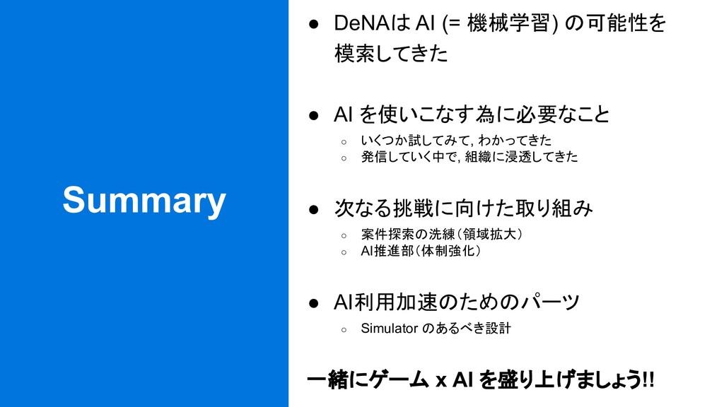 Summary ● DeNAは AI (= 機械学習) の可能性を 模索してきた ● AI を...