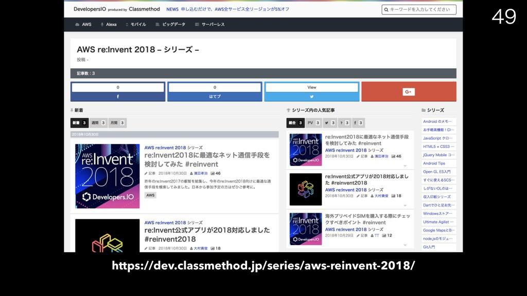 https://dev.classmethod.jp/series/aws-rein...