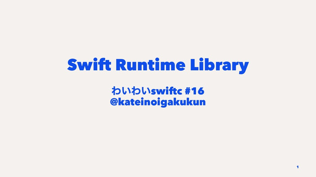 Swift Runtime Library Θ͍Θ͍swiftc #16 @kateinoig...