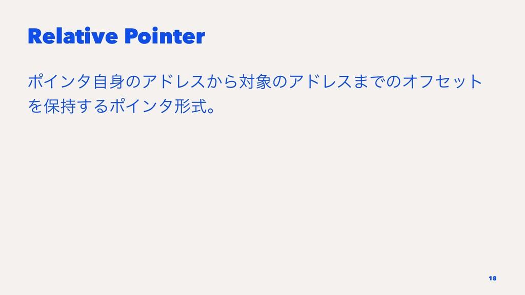 Relative Pointer ϙΠϯλࣗͷΞυϨε͔ΒରͷΞυϨε·ͰͷΦϑηοτ Λ...