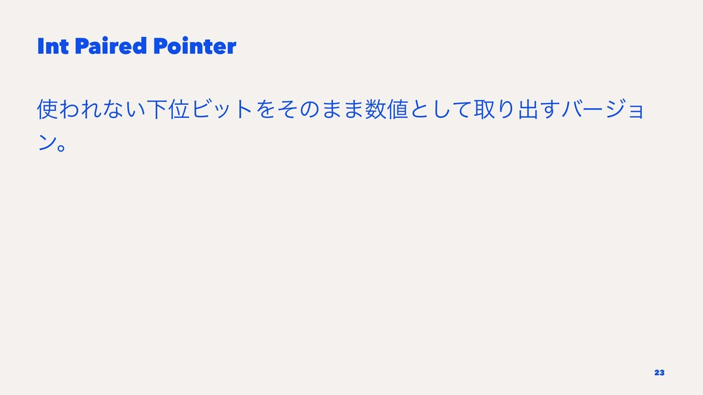 Int Paired Pointer ΘΕͳ͍ԼҐϏοτΛͦͷ··ͱͯ͠औΓग़͢όʔδϣ...