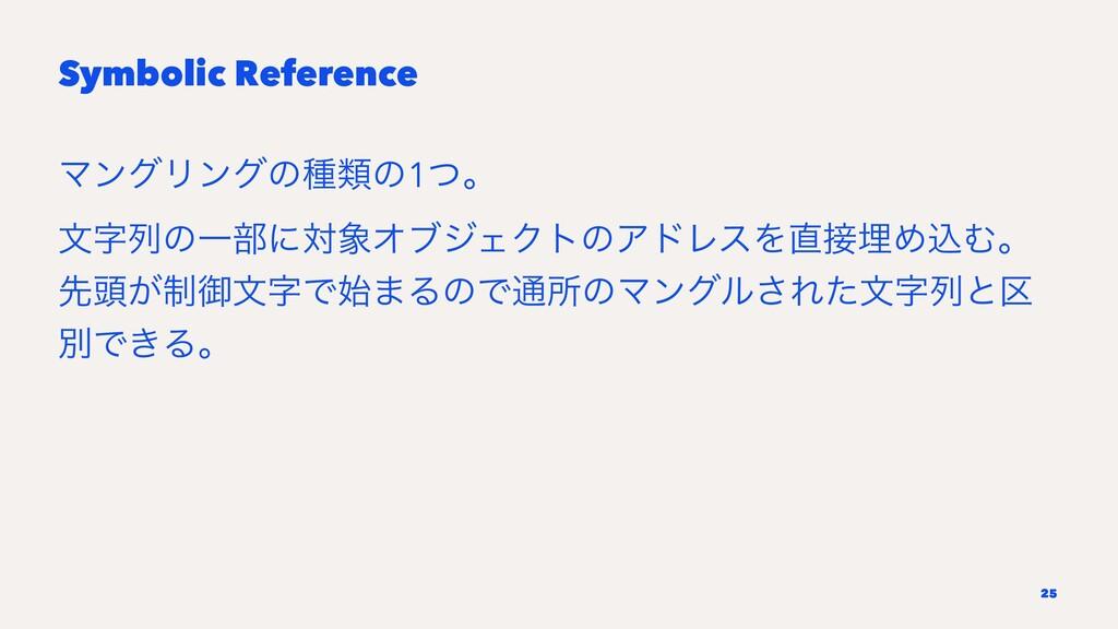 Symbolic Reference ϚϯάϦϯάͷछྨͷ1ͭɻ จྻͷҰ෦ʹରΦϒδΣΫ...