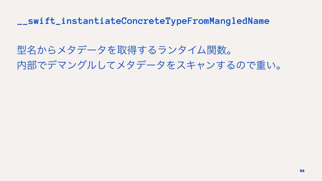 __swift_instantiateConcreteTypeFromMangledName ...