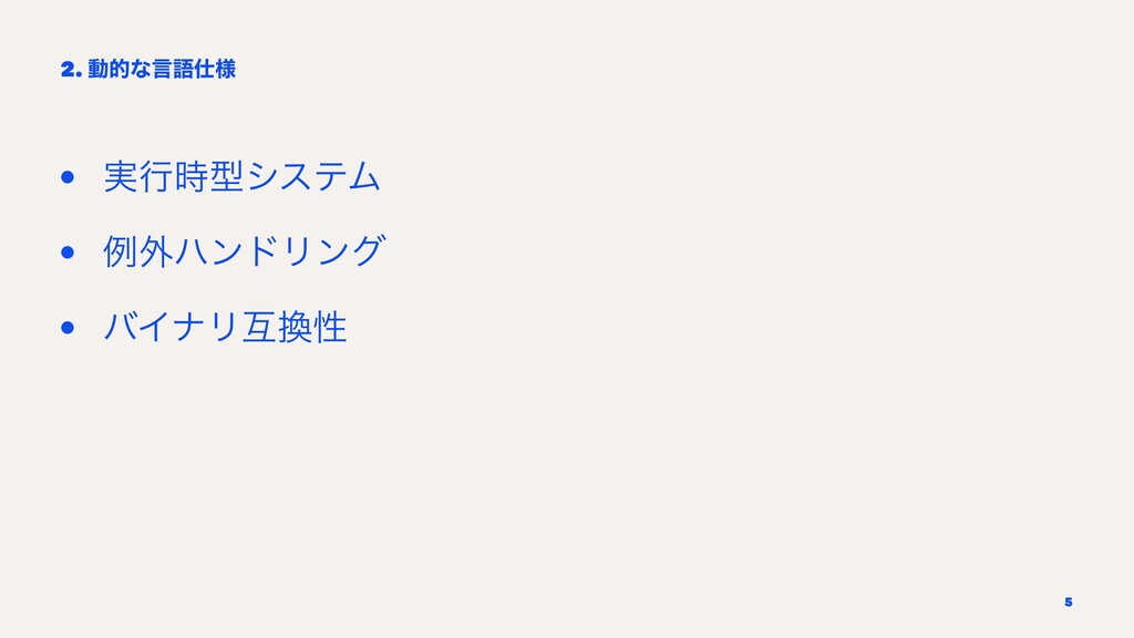 2. ಈతͳݴޠ༷ • ࣮ߦܕγεςϜ • ྫ֎ϋϯυϦϯά • όΠφϦޓੑ 5