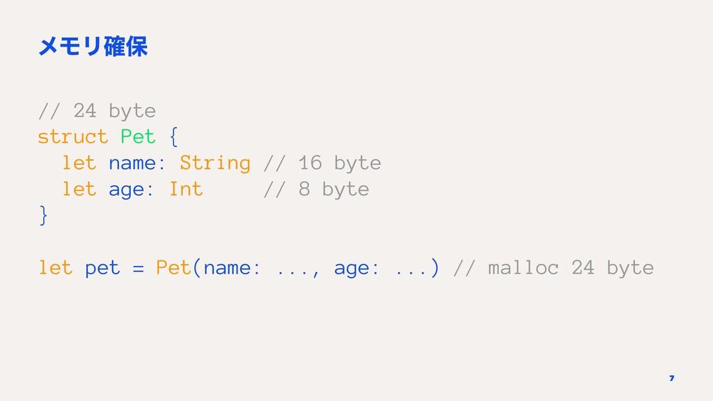 ϝϞϦ֬อ // 24 byte struct Pet { let name: String ...