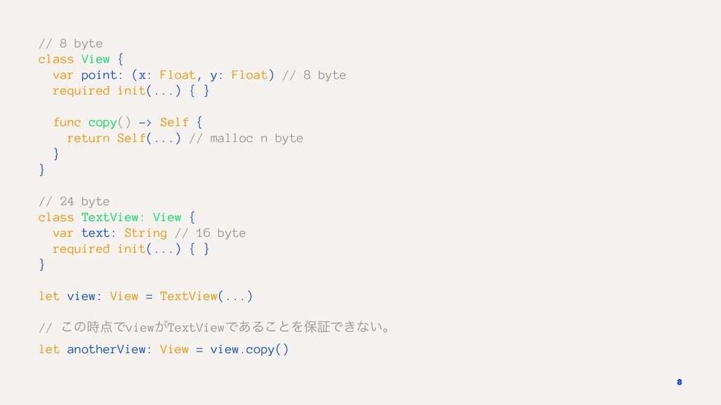 // 8 byte class View { var point: (x: Float, y:...
