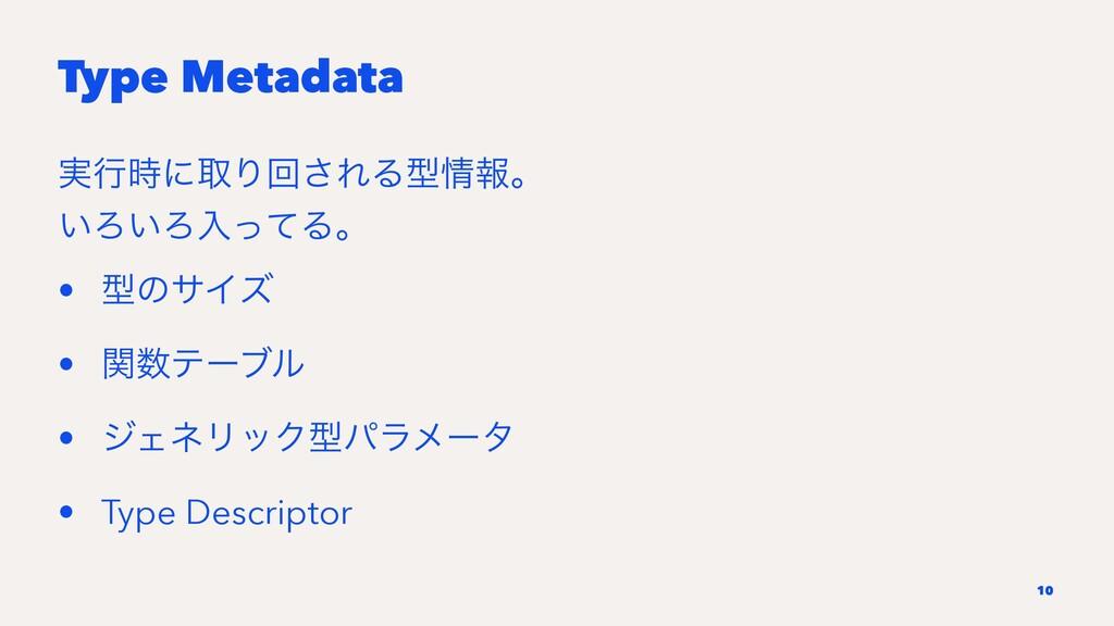 Type Metadata ࣮ߦʹऔΓճ͞ΕΔܕใɻ ͍Ζ͍ΖೖͬͯΔɻ • ܕͷαΠζ ...