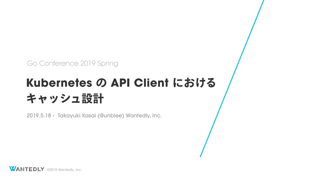 ©2019 Wantedly, Inc. Kubernetes ͷ API Client ʹ͓...