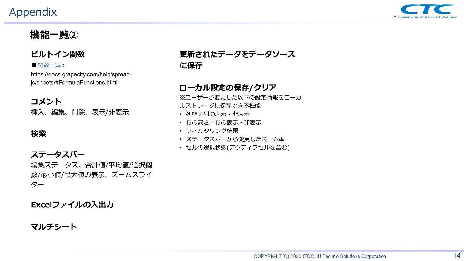 COPYRIGHT(C) 2020 ITOCHU Techno-Solutions Corpo...