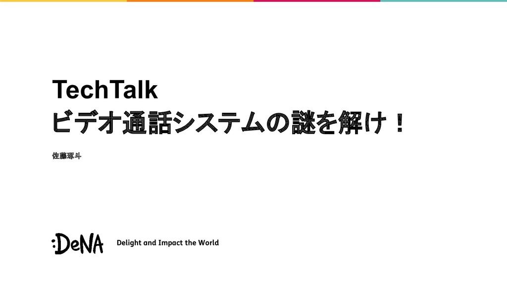TechTalk ビデオ通話システムの謎を解け! 佐藤琢斗