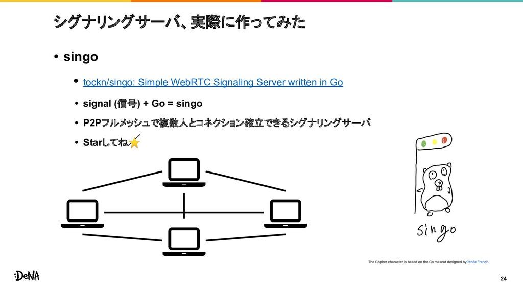 シグナリングサーバ、実際に作ってみた • singo • tockn/singo: Simpl...