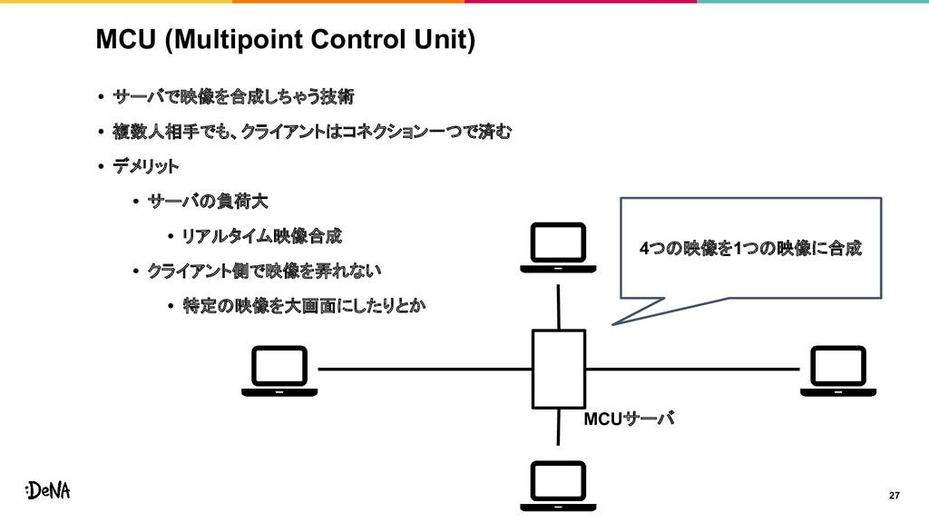 MCU (Multipoint Control Unit) • サーバで映像を合成しちゃう技術...