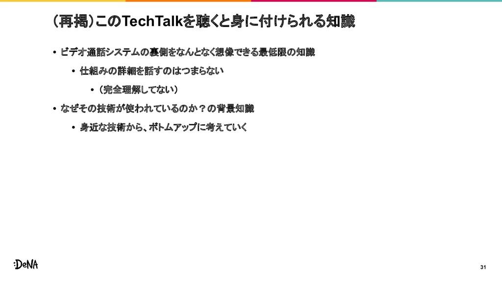 (再掲)このTechTalkを聴くと身に付けられる知識 • ビデオ通話システムの裏側をなんとな...