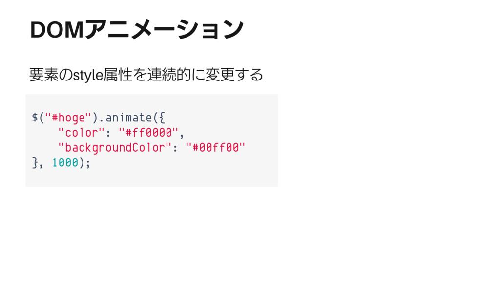 "DOMアニメーション 要素のstyle属性を連続的に変更する $(""#hoge"").anima..."