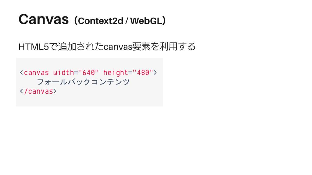 Canvas(Context2d / WebGL) HTML5で追加されたcanvas要素を利...