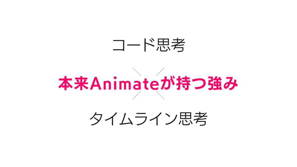 コード思考 タイムライン思考 本来Animateが持つ強み