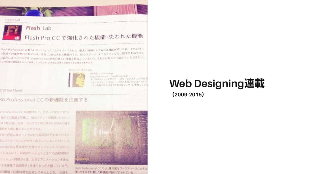 Web Designing連載 (2009-2015)