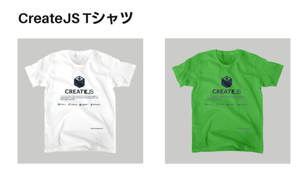 CreateJS Tシャツ