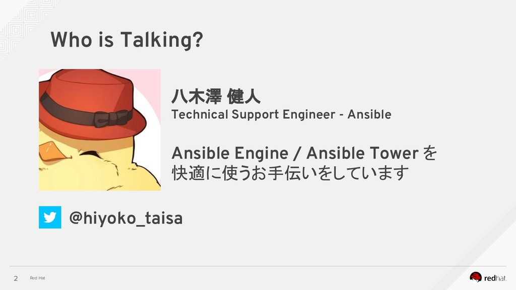 Red Hat Who is Talking? 2 八木澤 健人 Technical Supp...