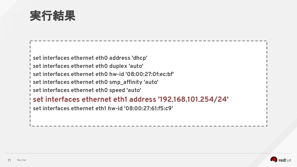 Red Hat 実行結果 11 set interfaces ethernet eth0 ad...