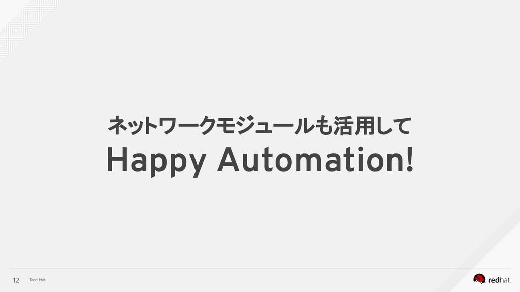 Red Hat ネットワークモジュールも活用して Happy Automation! 12
