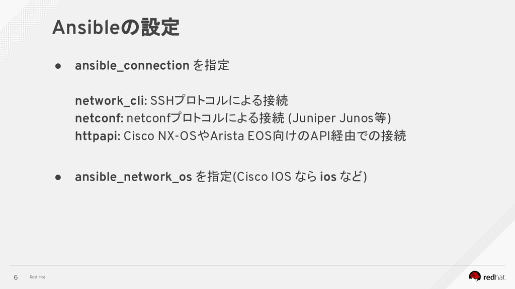 Red Hat Ansibleの設定 6 ● ansible_connection を指定 n...