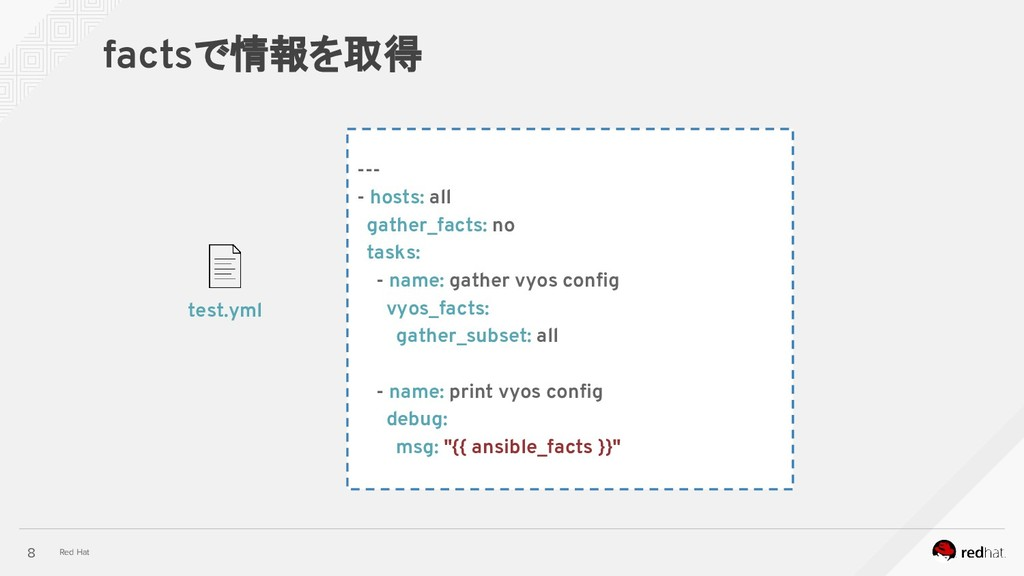 Red Hat factsで情報を取得 8 --- - hosts: all gather_f...
