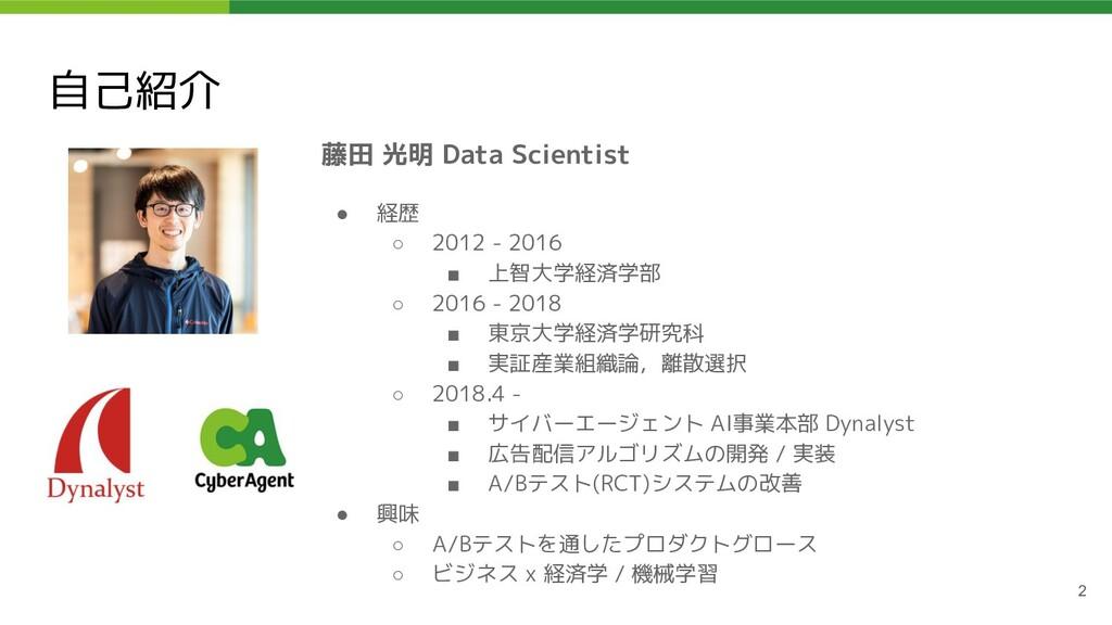 自己紹介 藤田 光明 Data Scientist ● 経歴 ○ 2012 - 2016 ■ ...