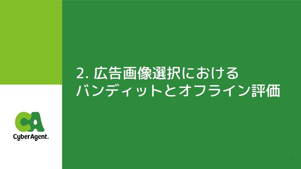2. 広告画像選択における バンディットとオフライン評価 14