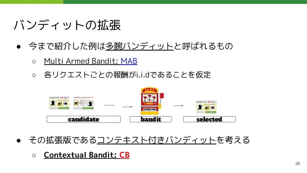 バンディットの拡張 ● 今まで紹介した例は多腕バンディットと呼ばれるもの ○ Multi Ar...