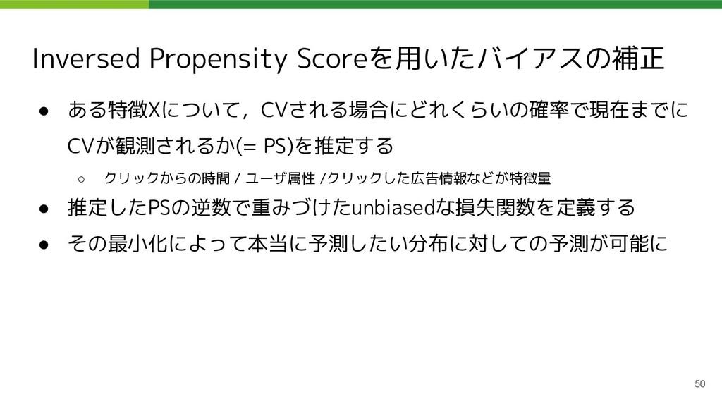 Inversed Propensity Scoreを用いたバイアスの補正 ● ある特徴Xについ...