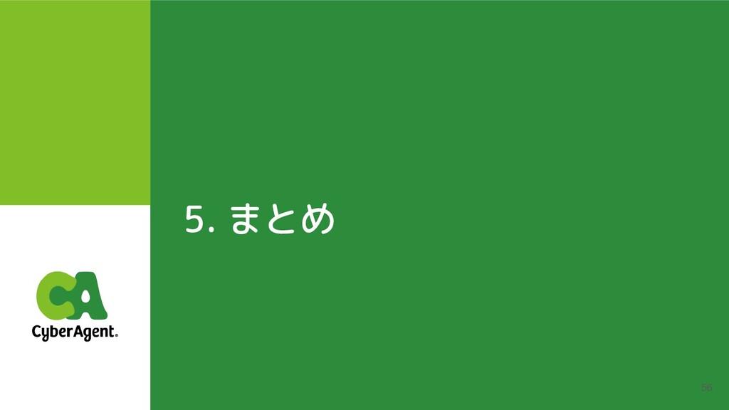 5. まとめ 56