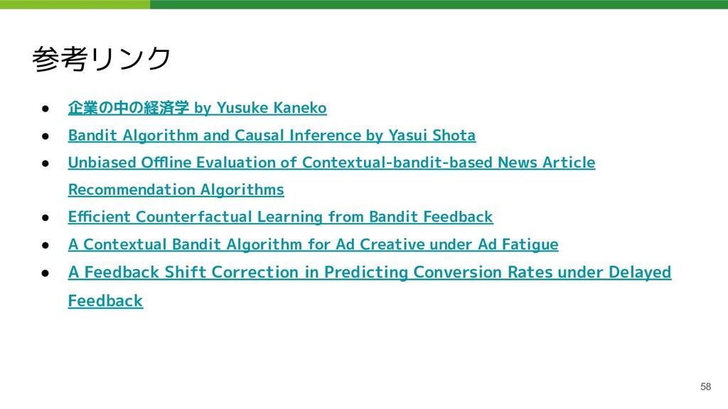 参考リンク ● 企業の中の経済学 by Yusuke Kaneko ● Bandit Algo...