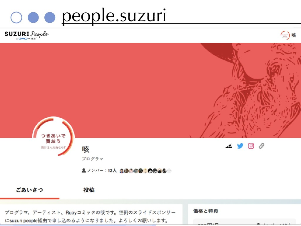 people.suzuri