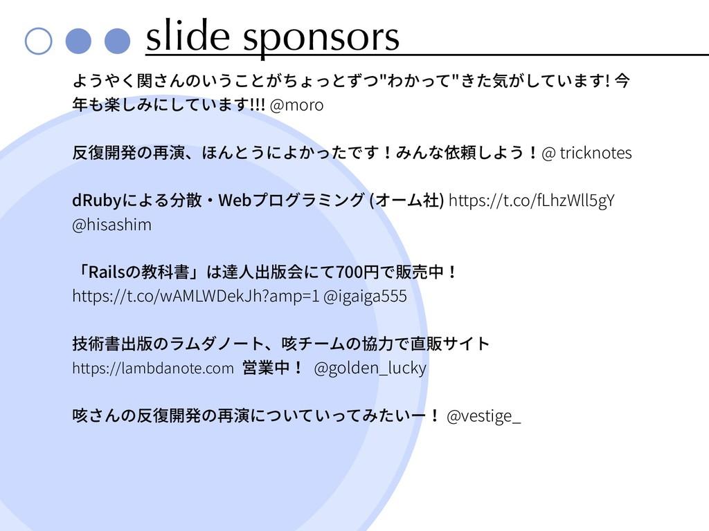 slide sponsors ״ֲװֻꟼׁךְֲֿהָ׳ה׆אַגֹ孡ָ׃גְ...