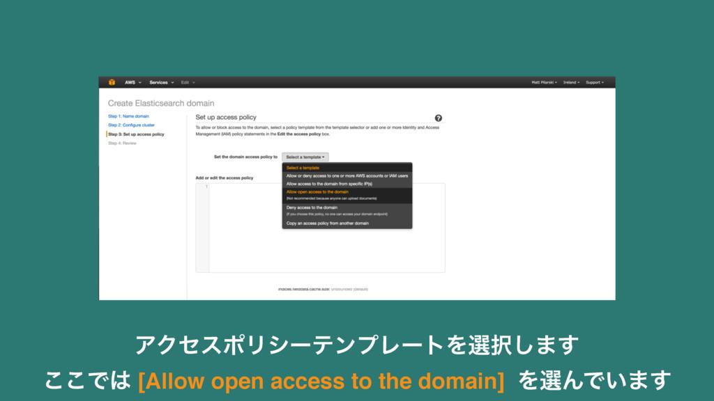 ΞΫηεϙϦγʔςϯϓϨʔτΛબ͠·͢ ͜͜Ͱ [Allow open access to...