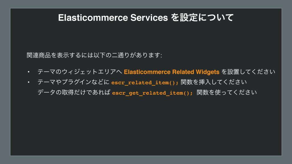 Elasticommerce Services Λઃఆʹ͍ͭͯ • ςʔϚͷΟδΣοτΤϦΞ...