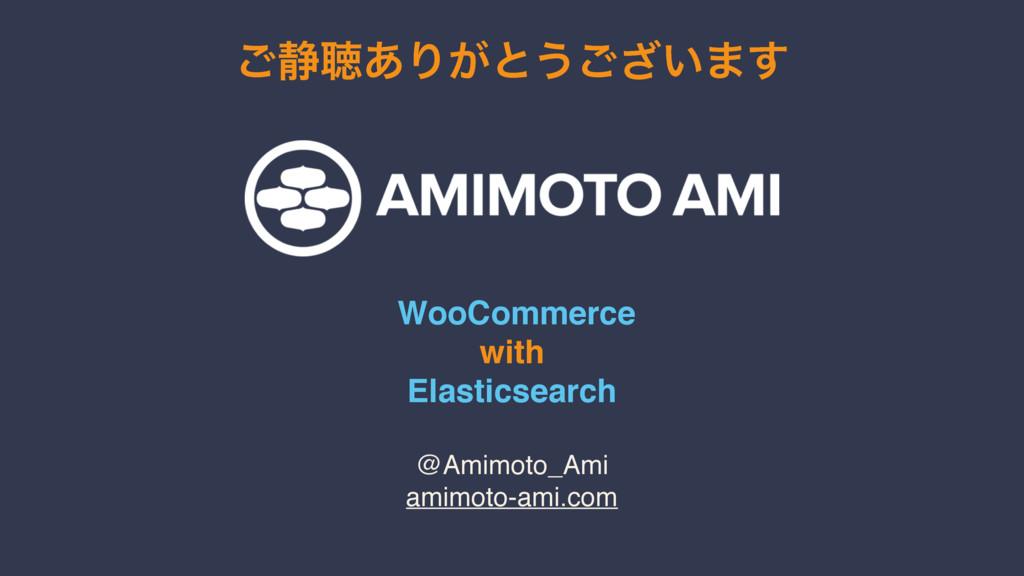 @Amimoto_Ami amimoto-ami.com ͝੩ௌ͋Γ͕ͱ͏͍͟͝·͢ WooC...