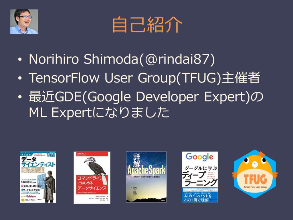 ⾃自⼰己紹介 • Norihiro Shimoda(@rindai87) • TensorFl...