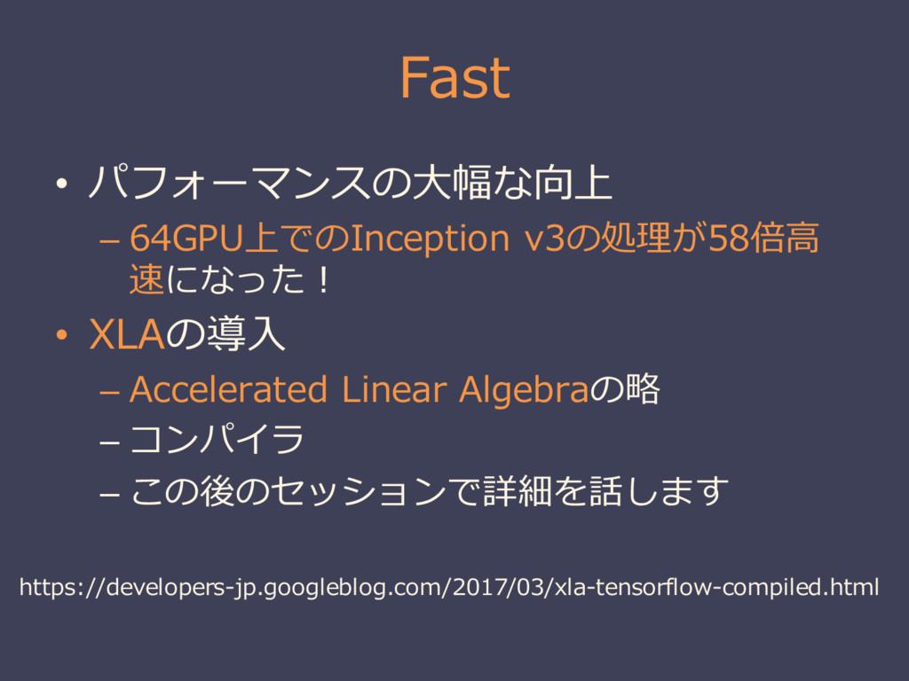 Fast • パフォーマンスの⼤大幅な向上 – 64GPU上でのInception v3の処...